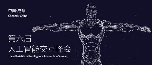 人工智能交互峰会