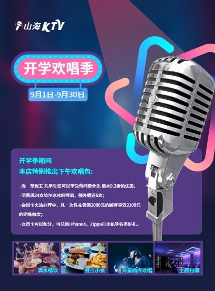 KTV开学季唱歌优惠活动