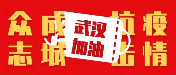 武汉加油众志成城抗击疫情口罩