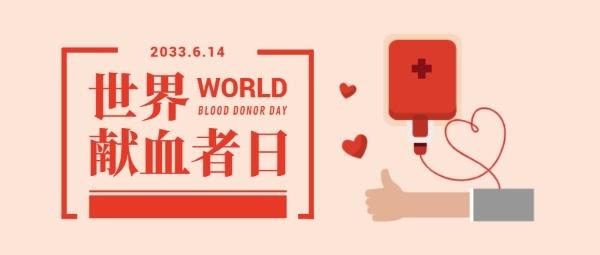 世界献血日医疗公益