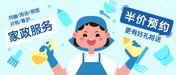 家政服务蓝色插画
