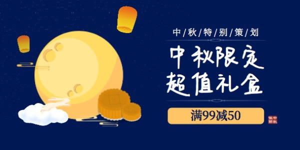 浓情中秋中秋节月饼促销