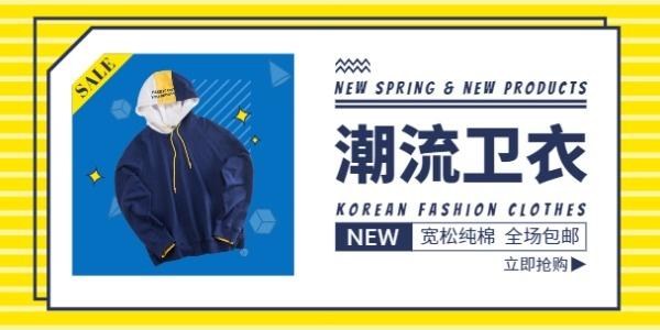 新春新品服饰黄色