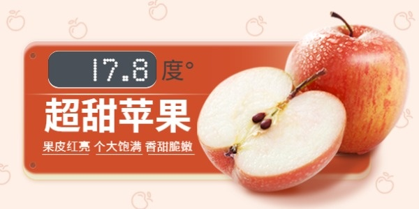 超甜苹果淘宝banner模板