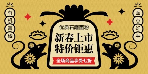 中国风传统节日面粉大米促销