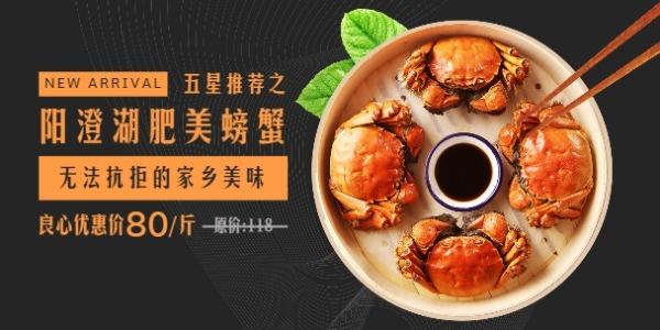 美食大闸蟹螃蟹