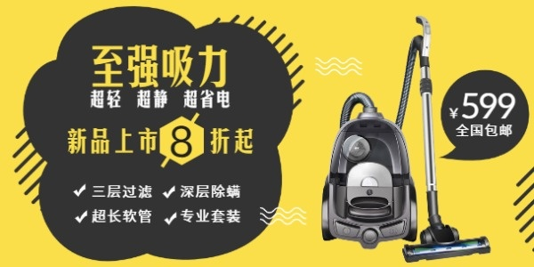 吸尘器家电产品