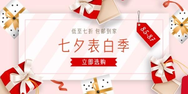 粉色七夕情人节礼盒电商促销活动