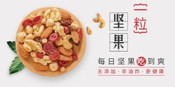 零食坚果宣传活动