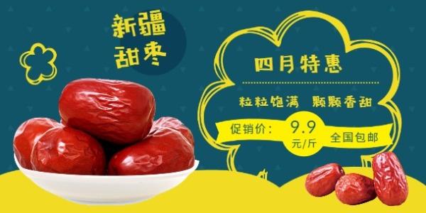 健康养生大红枣