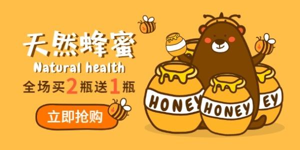 卡通熊与蜂蜜