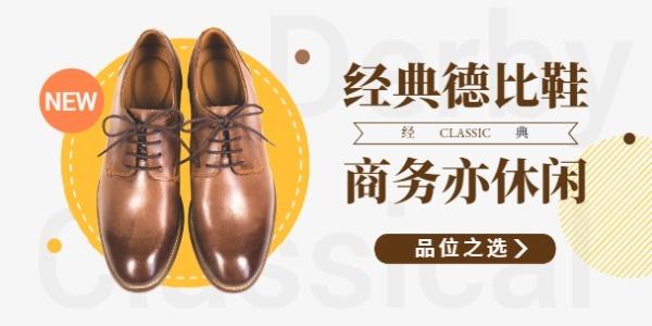 品质经典皮鞋促销淘宝banner模板