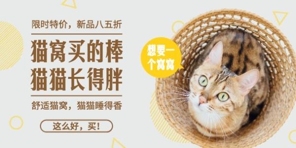 養貓貓窩電商促銷