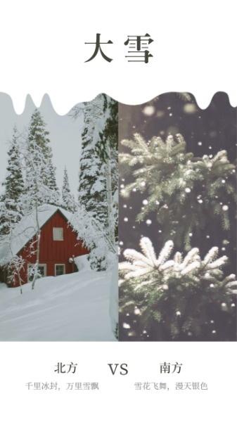 24节气大雪