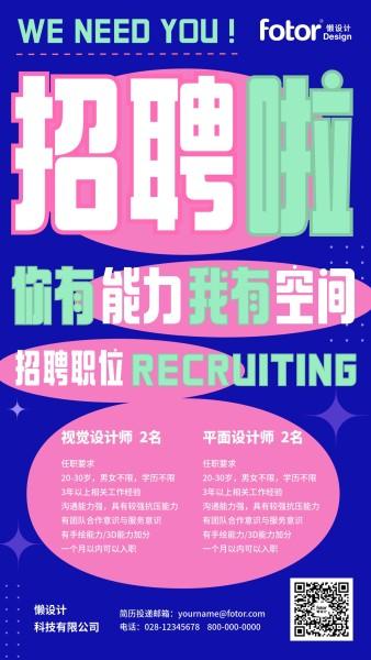 蓝色粉色大字报招聘招人招募手机海报模板
