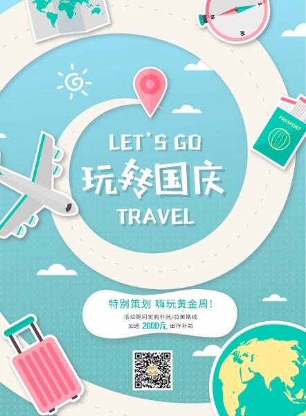 国庆节旅游旅行