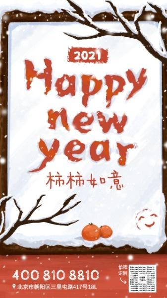 新年快乐新春祝福柿子下雪白色插画