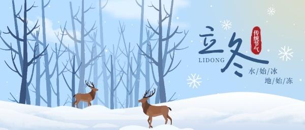 立冬节气问候雪景白色
