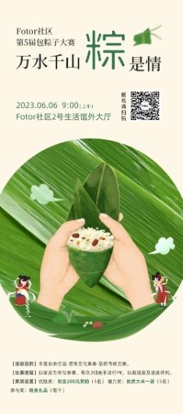 绿色中国风端午节包粽子