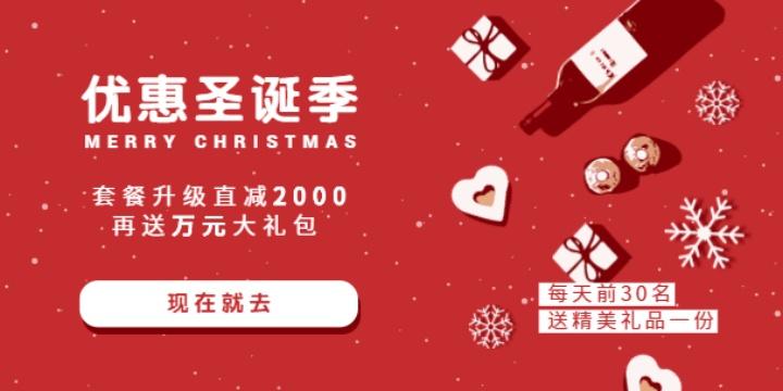 优惠圣诞节促销活动