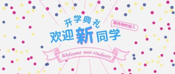 开学典礼欢迎新生开学季