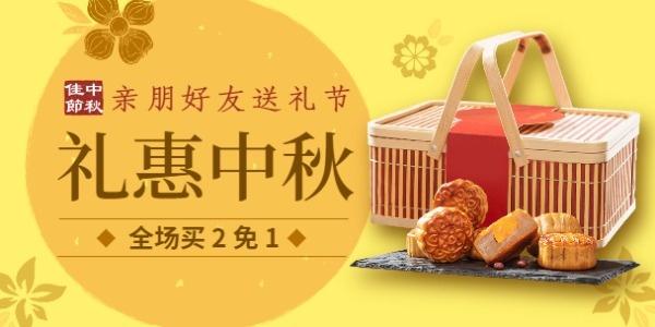 中秋节礼物促销