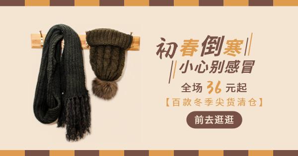 帽子围巾服饰促销
