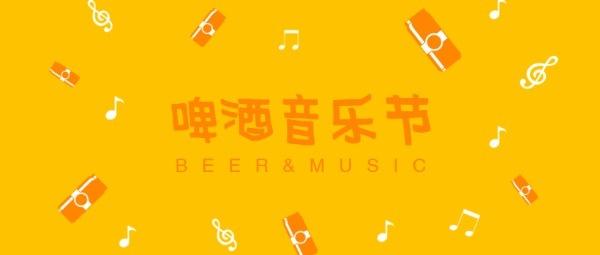 啤酒音乐节