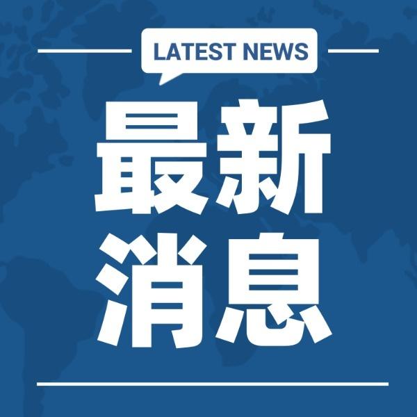 蓝色简约最新消息新闻