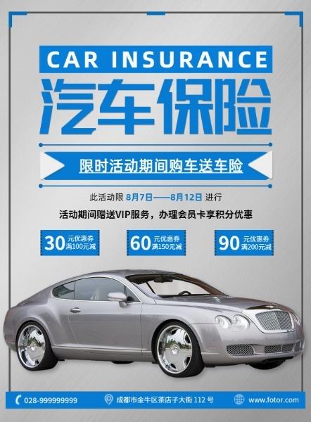 商务汽车保险