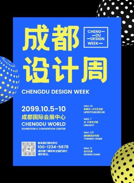 蓝色潮流艺术平面设计展览