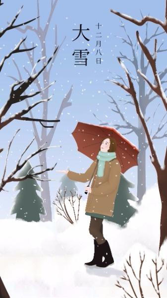 传统节日大雪