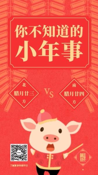 猪年小年夜