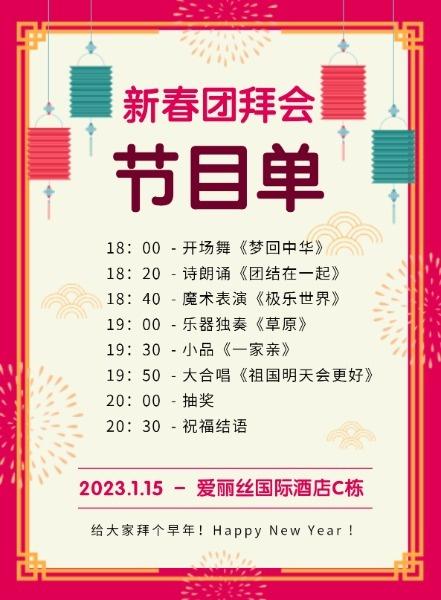 红色喜庆新春团拜会节目单