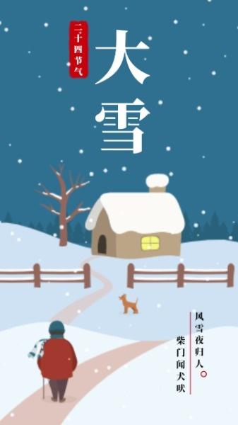 传统二十四节气大雪