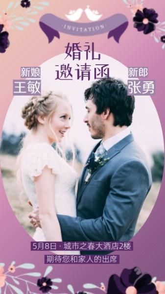 婚礼邀请函照片花边