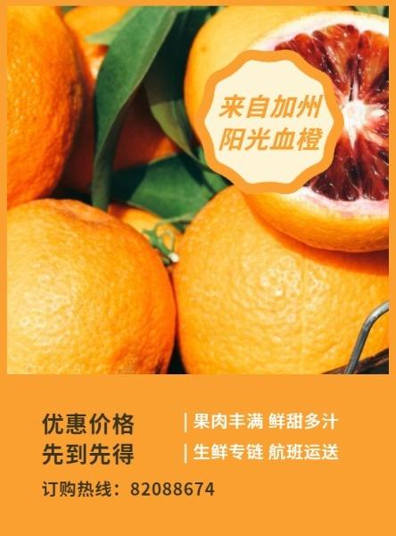 阳光血橙优惠活动