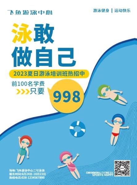 游泳培训班