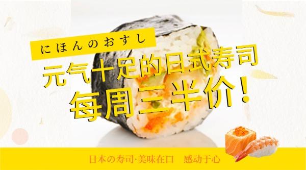 日料寿司半价促销