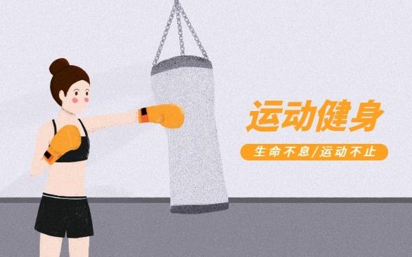 手绘卡通运动健身