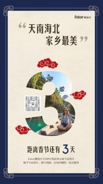 春节倒计时宣传