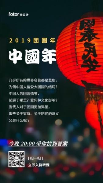 红灯笼团圆中国年