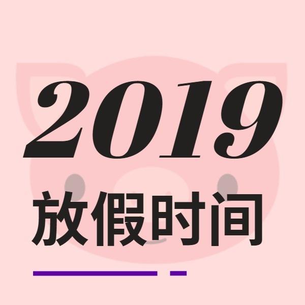 2019节假日放假时间