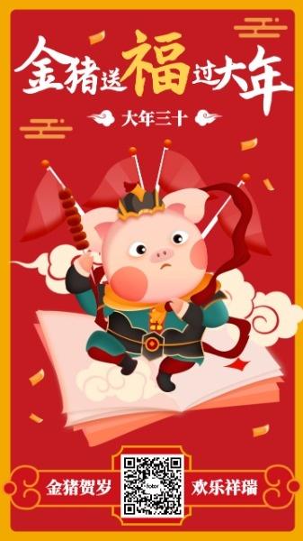 金猪送福过大年新春海报