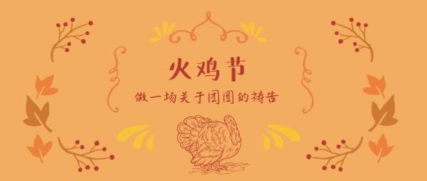 火鸡节做一场关于团圆的祷告节日