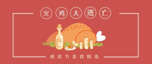 火鸡大逃亡感恩节美食精选节日