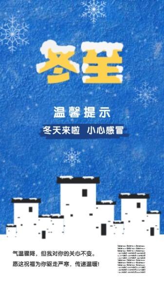 冬至溫馨提示手機海報