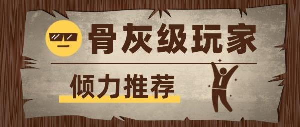 游戏好物推荐介绍