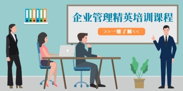 企业管理精英培训课程