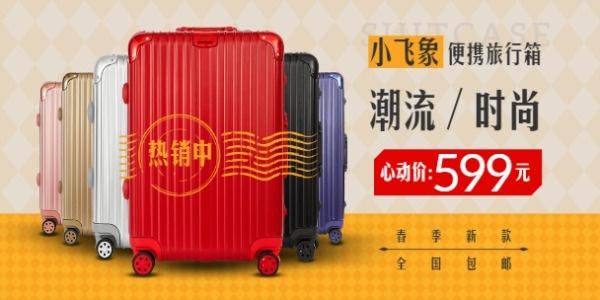 新款流行旅行箱